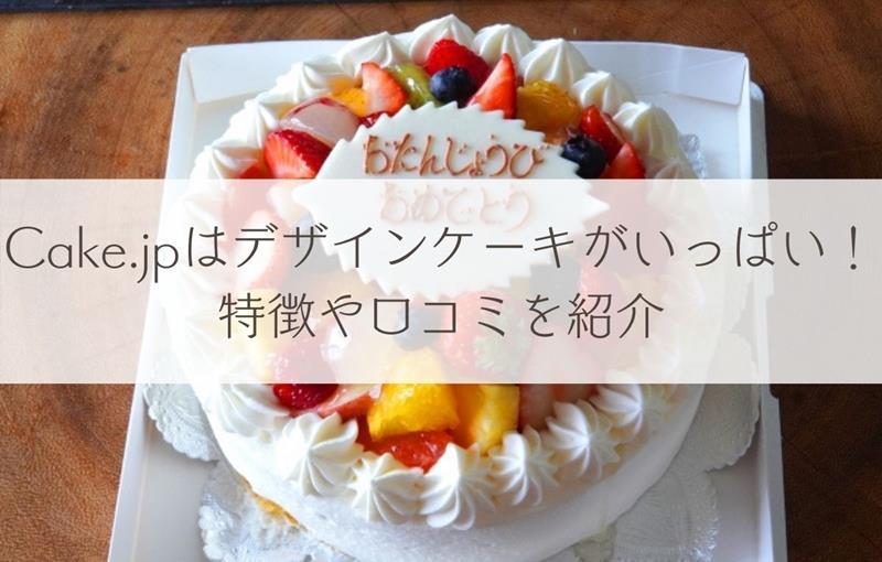 Cake.jpのブログ画像