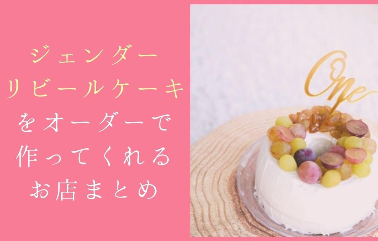 ジェンダーリビールケーキをオーダーできるお店まとめのブログ画像