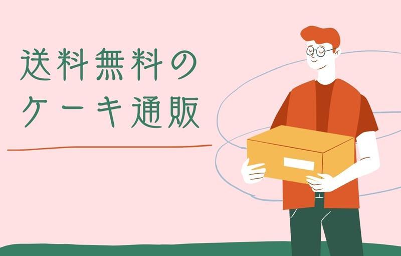ケーキ通販の送料無料のブログ画像
