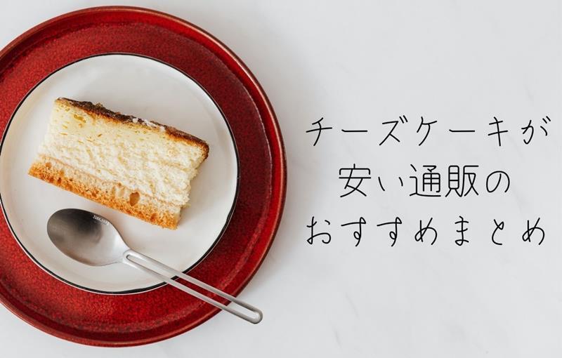 チーズケーキが安い通販のブログ画像