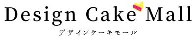デザインケーキモール