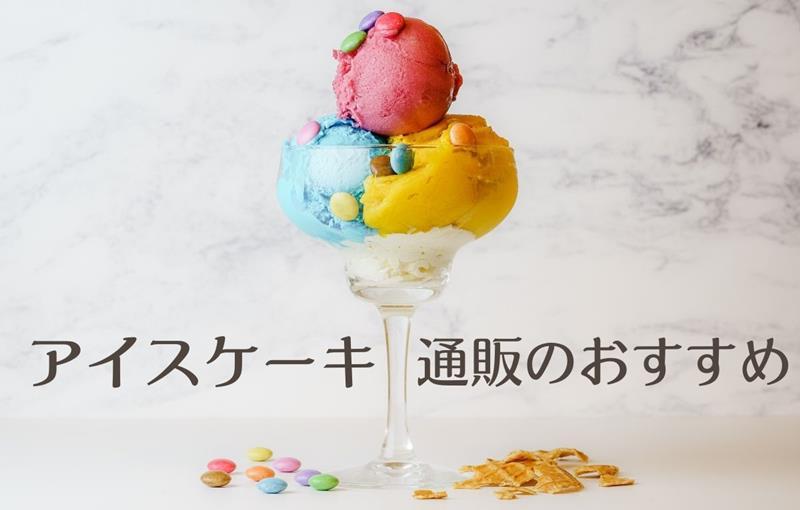 アイスケーキの通販のブログ画像