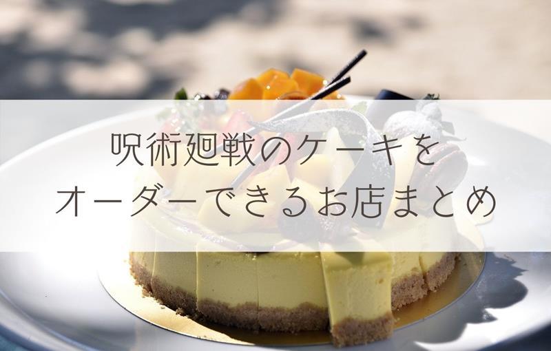 呪術廻戦の誕生日ケーキのブログ画像