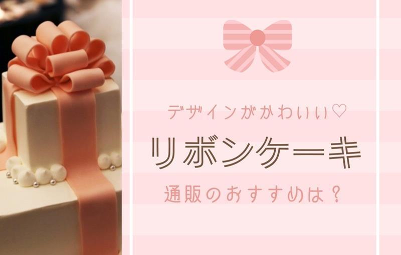 リボンケーキの通販のブログ画像