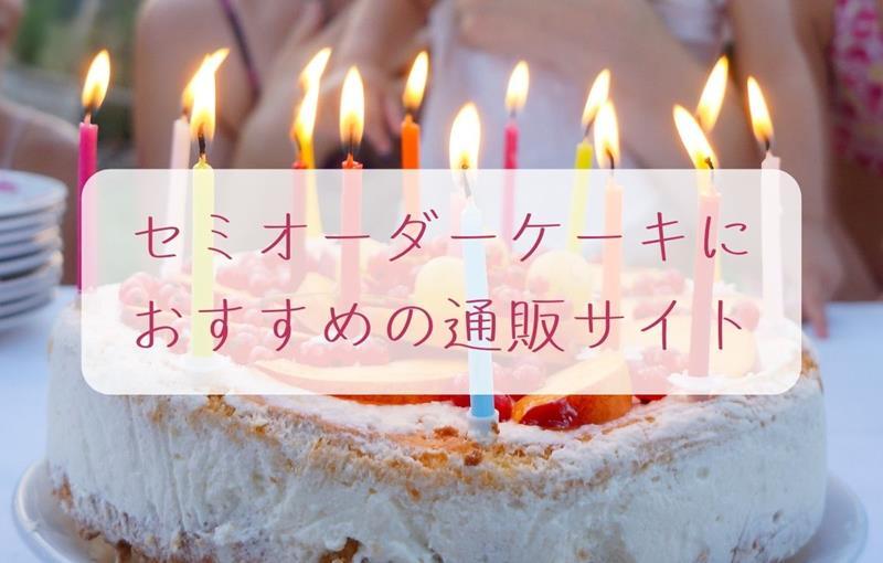 セミオーダーケーキの通販のブログ画像