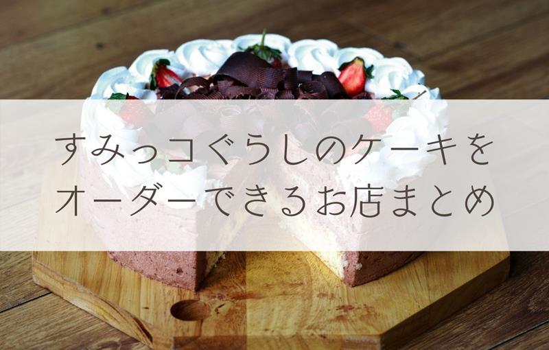 すみっコぐらしのケーキのブログ画像