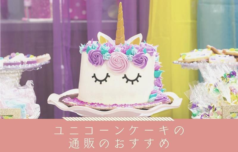 ユニコーンケーキの通販のブログ画像