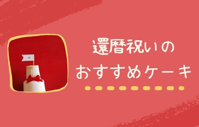 還暦祝いのケーキのブログ画像