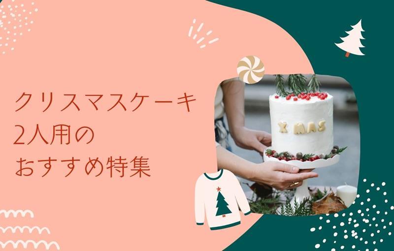クリスマスケーキの2人用のブログ画像