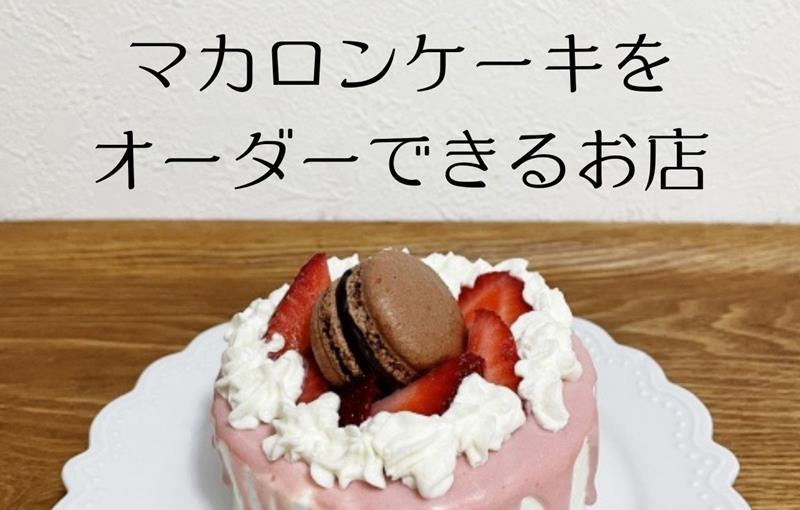マカロンケーキをオーダーできるお店まとめのブログ画像