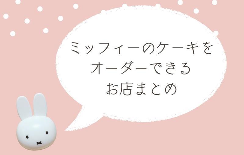 ミッフィーのケーキのブログ画像