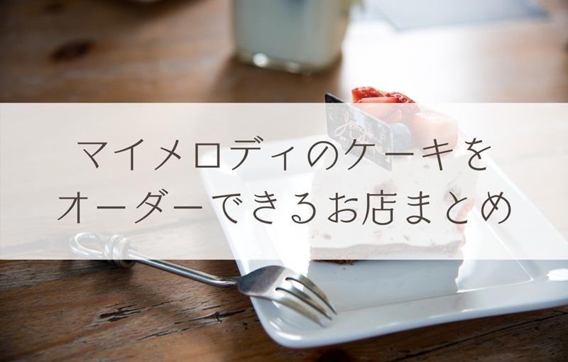 マイメロディのケーキのブログ画像