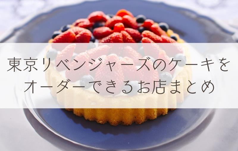 東京リベンジャーズの誕生日ケーキのブログ画像