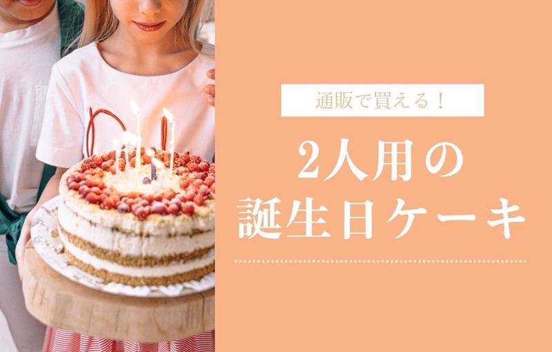 誕生日ケーキの2人用のブログ画像
