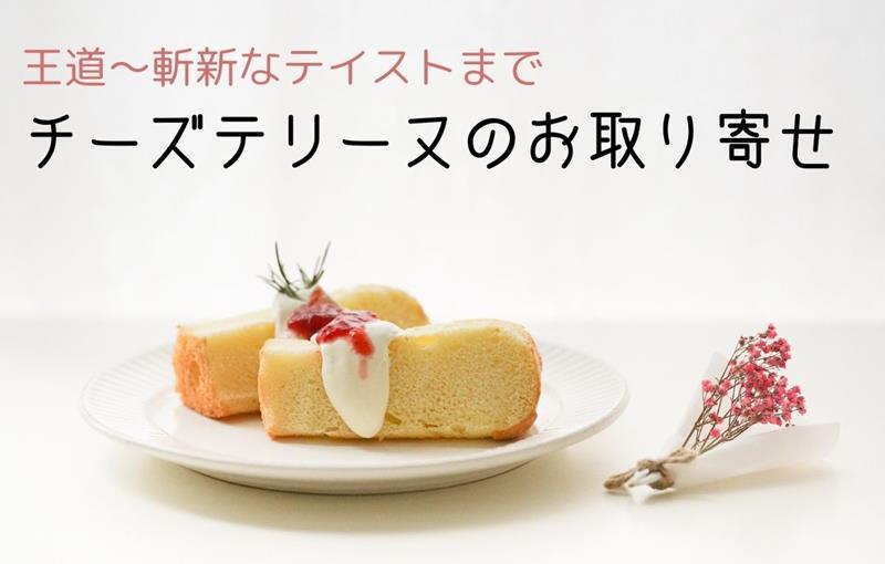 チーズケーキのお取り寄せのブログ画像