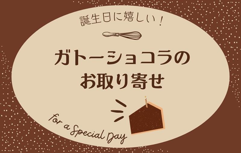 ガトーショコラのお取り寄せの誕生日向けのブログ画像