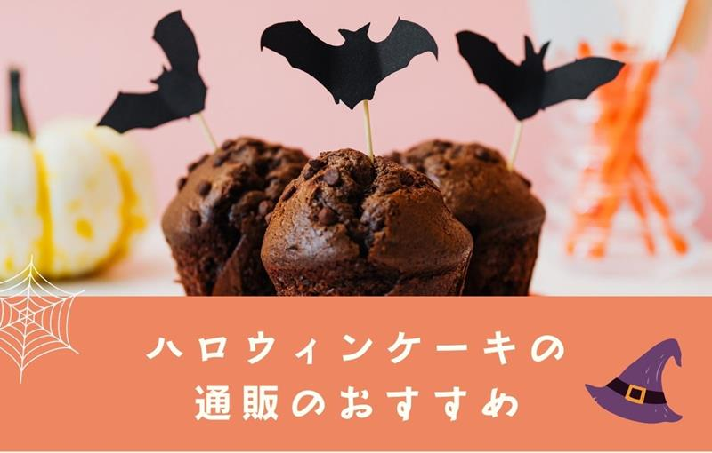 ハロウィンケーキの通販のブログ画像