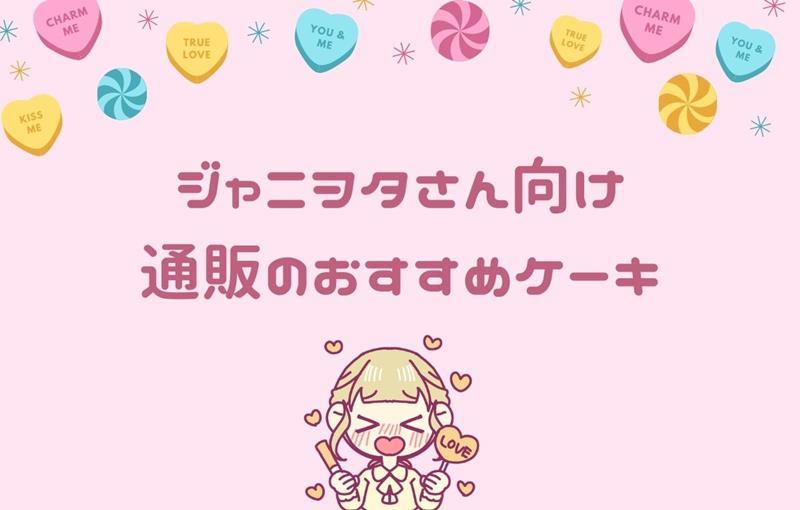 ジャニヲタのケーキオーダーのブログ画像