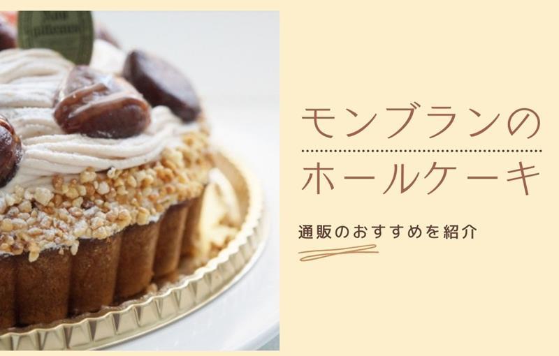 モンブランのホールケーキの通販のブログ画像