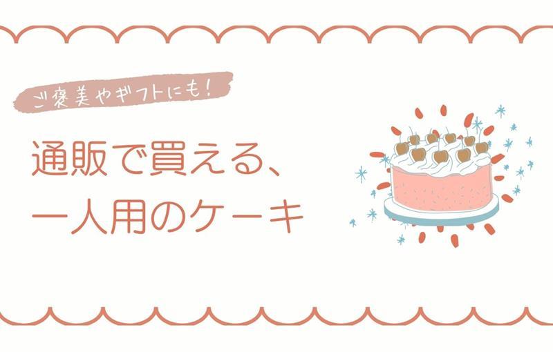 一人用ケーキの通販のブログ画像