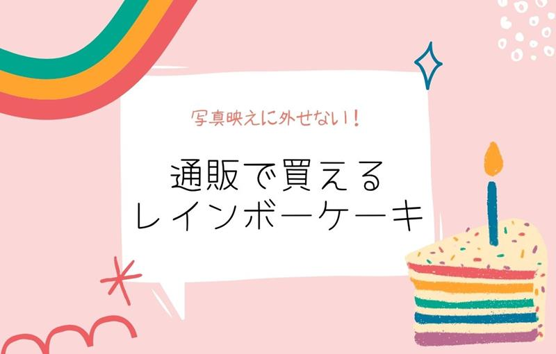 レインボーケーキの通販のブログ画像