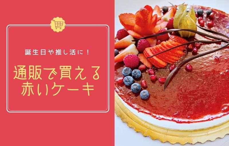 赤いケーキの通販のブログ画像