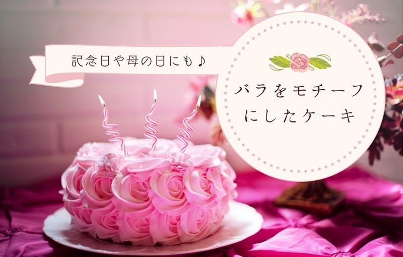 薔薇のケーキの通販のブログ画像