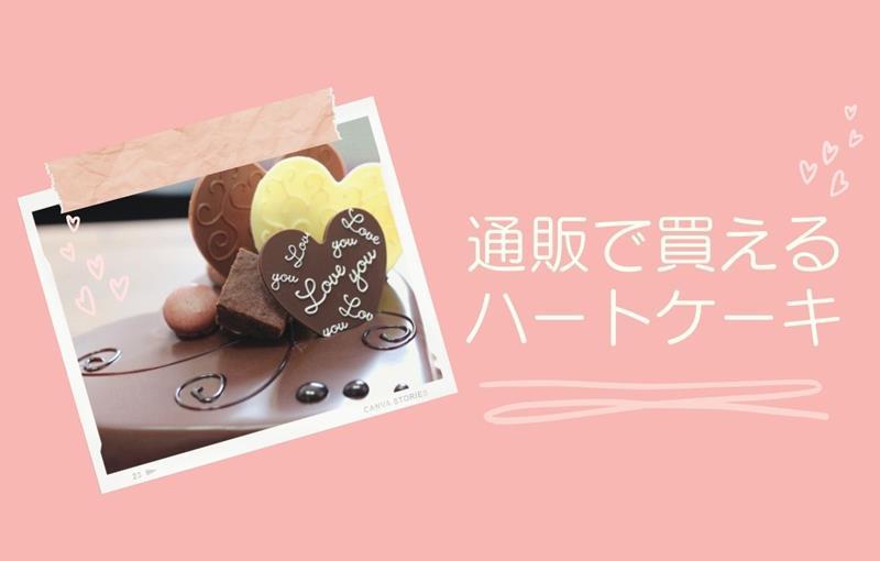 ハートケーキの通販のブログ画像